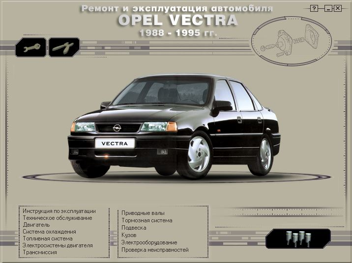 "руководство по эксплуатации автомобиля марки ""Opel Vectra"""