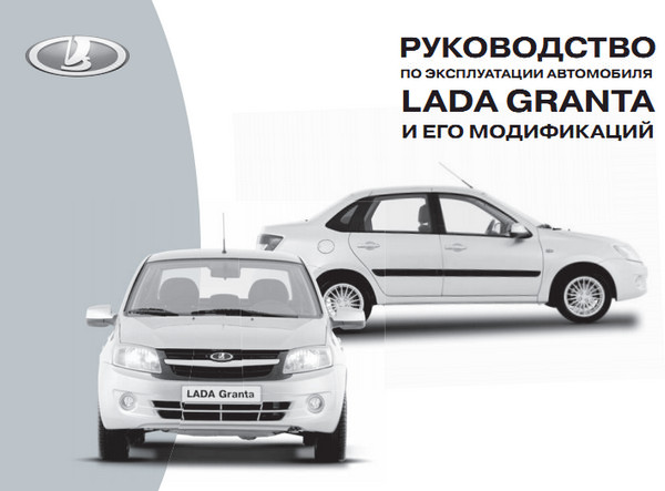 "Обложка руководства по эксплуатации автомобиля марки ""Лада Гранта"""