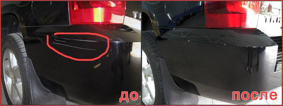 Царапина на бампере авто до и после покраски