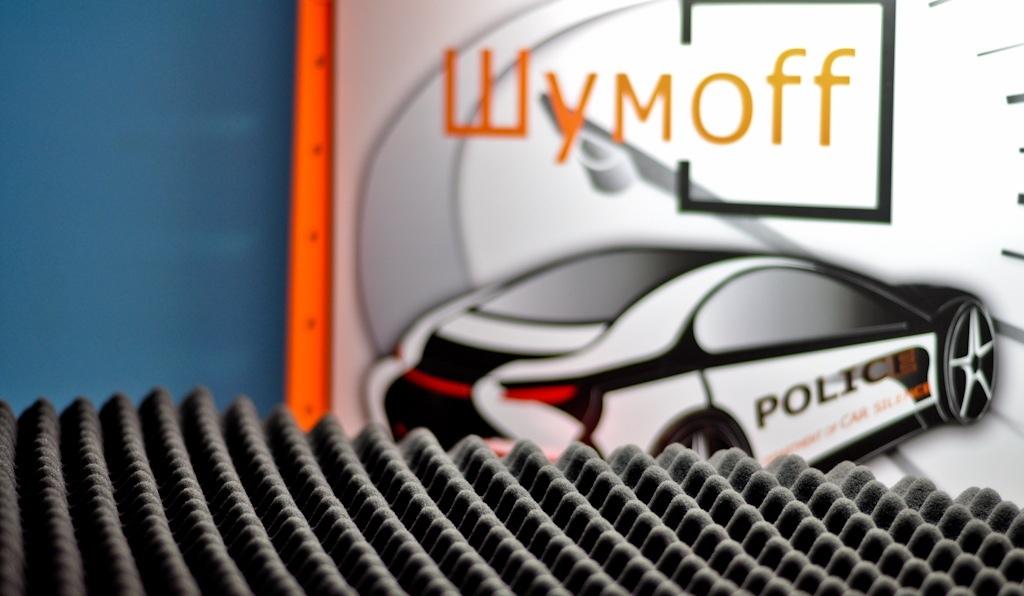 Лого производителя шумоподавляющих материалов Шумoff
