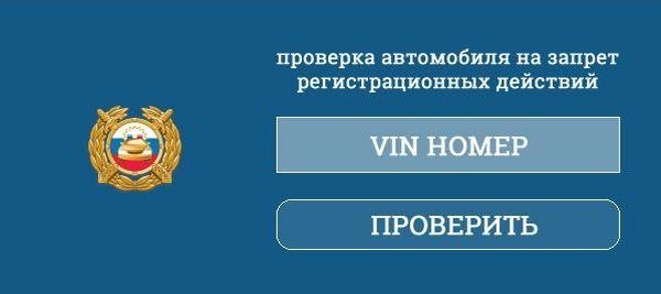 Проверить наличие ограничения на регистрационные действия можно на сайте ГИБДД